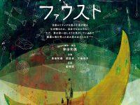 長野県芸術監督事業トランクシアター・プロジェクト2019『月夜のファウスト』9月28日(土) 29日(日) 【松本】〈演劇〉